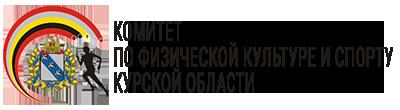 комитит по физической культуре Курской области